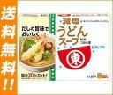 【送料無料】ヒガシマル醤油 減塩うどんスープ 6袋×10箱入 ※北海道 沖縄は別途送料が必要。