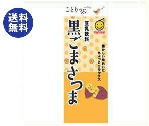 【送料無料】【2ケースセット】マルサンアイ ことりっぷ 豆乳飲料 黒ごまさつま 200ml紙パック×24(12×2)本入×(2ケース) ※北海道・沖縄は別途送料が必要。