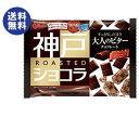 【送料無料】グリコ 神戸ローストショコラ 大人のビター 178g×15袋入 ※北海道・沖縄は別途送料が必要。