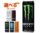 【送料無料】アサヒ飲料 モンスター エナジー 選べる2ケース...