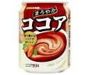 【送料無料】サンガリア まろやかココア 275g缶×24本入 ※北海道・沖縄は別途送料が必要。
