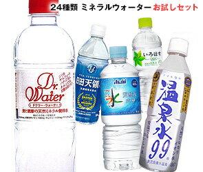 【送料無料】【福袋】いろいろなミネラルウォーター飲んでみませんか?セット24種類 24本天然水 奥大山の天然水 いろはす エビアン ボルビック 日田天領水 クリスタルガイザー イオン水 温泉水99 など※北海道・沖縄は別途送料が必要。