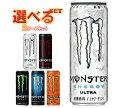 【送料無料】モンスター エナジー 選べる2ケースセット 355ml缶×48(24×2)本入 アサヒ飲料 ※北海道・沖縄は別途送料が必要。