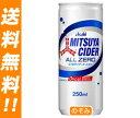【送料無料】【2ケースセット】アサヒ 三ツ矢サイダー オールゼロ(ALLZERO)250ml缶×20本入×(2ケース)
