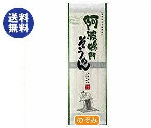 【送料無料】大塚食品 阿波鳴門そうめん200g×30(10×3)個入 ※北海道・沖縄は別途送料が必要。