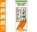 【送料無料】【2ケースセット】ふくれん 人参畑からジュースになりました。 200ml紙パック×24本入×(2ケース) ※北海道・沖縄は別途送料が必要。