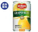 【送料無料】デルモンテ グレープフルーツジュース160g缶×30本入 ※北海道 沖縄は別途送料が必要。
