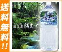【送料無料】【2ケースセット】南日本酪農協同 屋久島縄文水 2Lペットボトル×6本入×(2ケース)