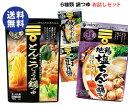 【送料無料】【福袋】いろいろなミツカン鍋つゆ食べて
