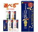 【送料無料】マルサンアイ ひとつ上の豆乳 200ml紙パック選べる2ケースセット 48(24×2)本入 ※北海道・沖縄は別途送料が必要。
