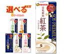 【送料無料】マルサンアイ ひとつ上の豆乳 200ml紙パック選べる3ケースセット 72(24×3)本入 ※北海道・沖縄は別途送料が必要。