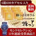モンドセレクション ミネラル アミノ酸 クマザサ ヤマブシタケ・ミネラル