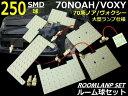 toyota ノアNOAH&ヴォクシーVOXY・70系専用/激白色SMD-LEDルームランプセット