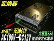 AC100V→DC12Vコンバーター30A直流安定化電源・変換器+配線付