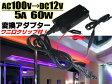 AC100V→DC12V電源変換アダプター(コンバーター)/安定化電源/5A・60W