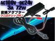 AC100V→DC24V電源変換アダプター(コンバーター)/安定化電源/3A・72W