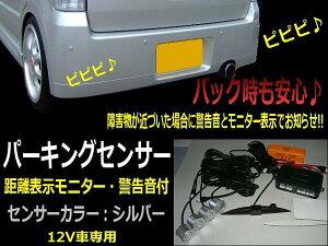 警告音&モニター付/パーキングセンサー・バックセンサー/銀