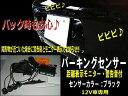 警告音&モニター付/パーキングセンサー・バックセンサー/黒