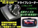 多機能フルハイビジョンFHDドライブレコーダー/衝撃センサー・駐車中監視・暗視・事故記録機能etc