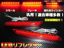 流れるウィンカー搭載LEDリフレクター/トヨタ汎用/車検対応型