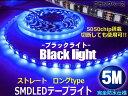 12v車用/5M防水SMDLEDテープライト/ブラックライト(青紫)/ストレートタイプ