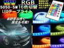 12V用/リモコン付き防水SMDLEDテープライト/5m・300連球/16色RGBレインボー