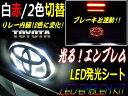 トヨタ車用/光るエンブレムLED発光シート/ブレーキ連動で白色⇔赤色に!