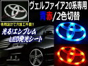 ヴェルファイア&アルファード20系専用/光るエンブレムLED発光シート/ブレーキ連動で青色⇔赤色に!