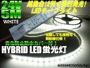 24V/船舶・漁船用/カバー付LEDテープライト蛍光灯・航海灯/5M巻き
