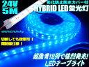 24V/船舶・漁船用/劣化防止カバー付/青色ブルーLEDテープライト蛍光灯・航海灯・集魚灯/5M巻き