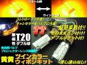 12V・24V兼用/新型無極性T20ダブル球付!黄⇔黄ツインカラーLEDウィンカーポジションキット/ウィポジ