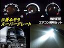 24V/三菱ふそうFUSO/スーパーグレート・エアコンパネル照明用LEDセット/白色ホワイト