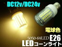 12V・24V兼用/LEDコーンライト/E26/電球色・ハロ...