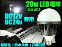 DC12V・24V兼用/20W・白色LED電球/口金:E26/航海灯照明ライト船舶作業灯
