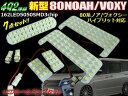 toyota ノアNOAH&ヴォクシーVOXY・80系専用/激白色SMD-LEDルームランプセット