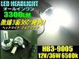 12v/HB3型ハイビーム用オールインワン一体型COB-LEDヘッドライト/冷却ファン付/36W-3300LM/白色ホワイト/2個セット