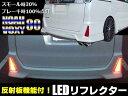 トヨタ-新型80系ノア/ヴォクシー専用・LED内蔵リフレクター/反射板