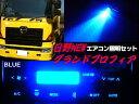 24Vトラック/日野HINO/グランドプロフィア・エアコンパネル照明用LEDセット/青色ブルー