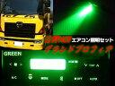 24Vトラック/日野HINO/グランドプロフィア・エアコンパネル照明用LEDセット/緑色グリーン