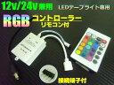 連結・分割に!RGBレインボー16色LEDテープライト用/コントロールユニット・リモコン付き