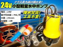 24v小型船舶用/小型軽量水中ポンプ/毎分70L排水・口径25mm・海水対応/工事用にも!