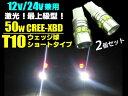 24V・12V兼用/T10ウェッジ/プロジェクター搭載/50W最高級CREE製白色SMDLEDポジションランプ/2個セット