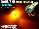 24V・12V兼用/Ba15s・S25/無極性サムスンチップ搭載・電球型アンバー黄色SMDLED/トラックマーカーにも!