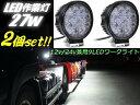 12V・24V兼用/2個セット!27W-LEDワークライト・作業灯・投光器/船舶・レッカー・トラックに!