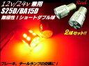 24V・12V兼用/Ba15D・S25/無極性17連赤色レッドSMDLED/2個セット/ブレーキ・テールランプ