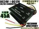 DC24V→DC12V電圧変換器・デコデココンバーター/MAX45A/メモリー付・変圧器