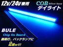 12V・24V兼用/面発光COB-青色LEDデイライト/シルバー銀色フレーム/17cm・2個セット