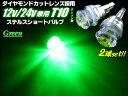 12V・24V兼用/T10ウェッジ/VIP-Luxury仕様ダイヤモンドカットレンズ搭載/緑色グリーンLED