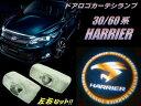 トヨタ/ハリアー30系・60系専用/ロゴ投影LEDカーテシランプ