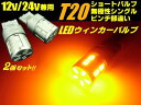 ウィンカーに!12V 24V兼用/T20ウェッジピンチ部違い/黄色アンバー/ステルス仕様LEDシングル球/2個セット